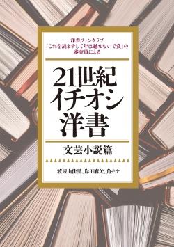 21世紀イチオシ洋書
