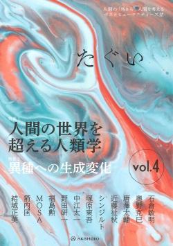 たぐい vol.4