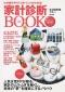 家計診断BOOK