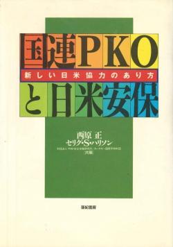 国連PKOと日米安保