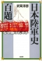 日本陸軍史百題