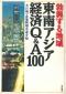 東南アジア経済Q&A100