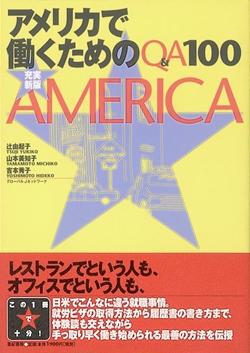 最新版アメリカで働くためのQ&A100