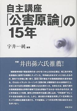 自主講座「公害原論」の15年