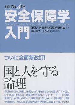 新訂第4版 安全保障学入門