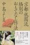 京都・祇園流 格別のおもてなし作法