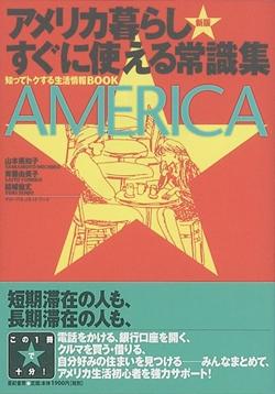 新版 アメリカ暮らしすぐに使える常識集
