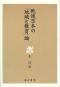 戦後日本の「地域と教育」論
