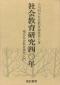 社会教育研究四〇年