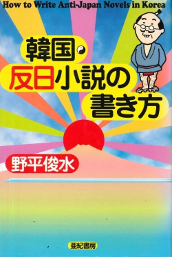 韓国・反日小説の書き方