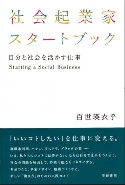 社会起業家スタートブック