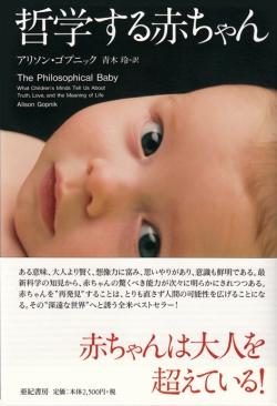 哲学する赤ちゃん