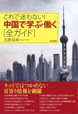 これで迷わない!中国で学ぶ・働く[全ガイド]