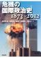 危機の国際政治史1873~2012