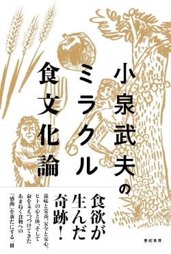 小泉武夫のミラクル食文化論