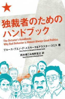 独裁者のためのハンドブック