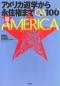 充実新版 アメリカ遊学から永住権までQ&A100+