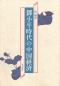 鄧小平時代の中国経済