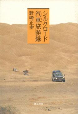 シルクロード汽車(くるま)旅游録