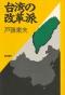 台湾の改革派
