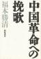 中国革命への挽歌