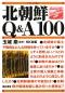 北朝鮮Q&A100