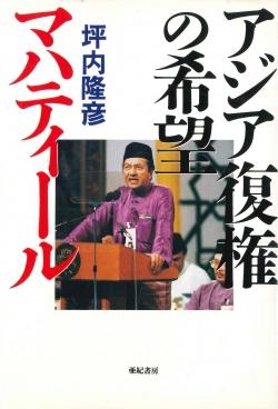 アジア復権の希望マハティール