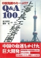 上海・長江経済圏Q&A100
