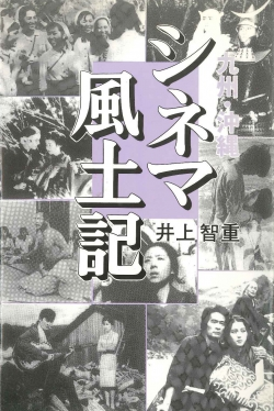 九州・沖縄シネマ風土記
