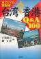 台湾・香港Q&A100