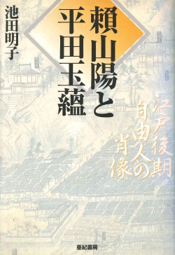 頼山陽と平田玉蘊