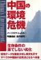 中国の環境危機