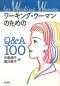 ワーキング・ウーマンのためのQ&A100