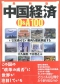 中国経済Q&A100