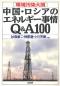 中国・ロシアのエネルギー事情Q&A100