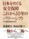 日本をめぐる安全保障 これから10年のパワー・シフト