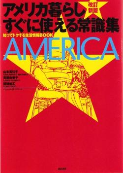 改訂新版 アメリカ暮らし すぐに使える常識集