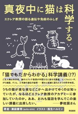 真夜中に猫は科学する
