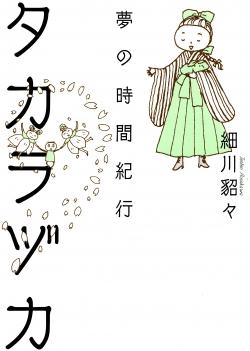 タカラヅカ  夢の時間紀行