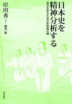 日本史を精神分析する