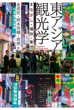 東アジア観光学