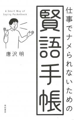 仕事でナメられないための 賢語手帳