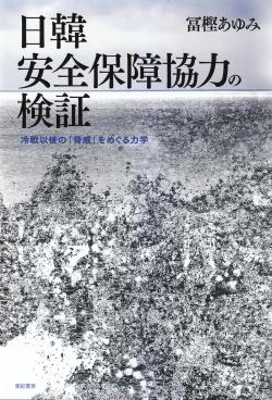 日韓安全保障協力の検証