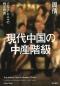 現代中国の中産階級