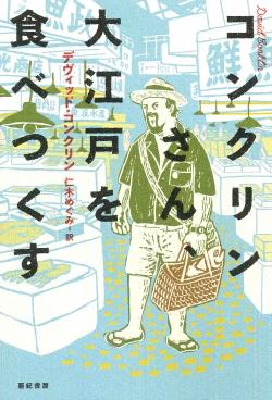 コンクリンさん、 大江戸を食べつくす