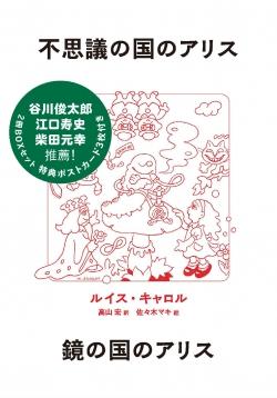 不思議の国のアリス・鏡の国のアリス 限定版2冊BOXセット【特典ポストカード3枚付き】