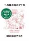不思議の国のアリス・鏡の国のアリス2冊BOXセット【特典ポストカード3枚付き】