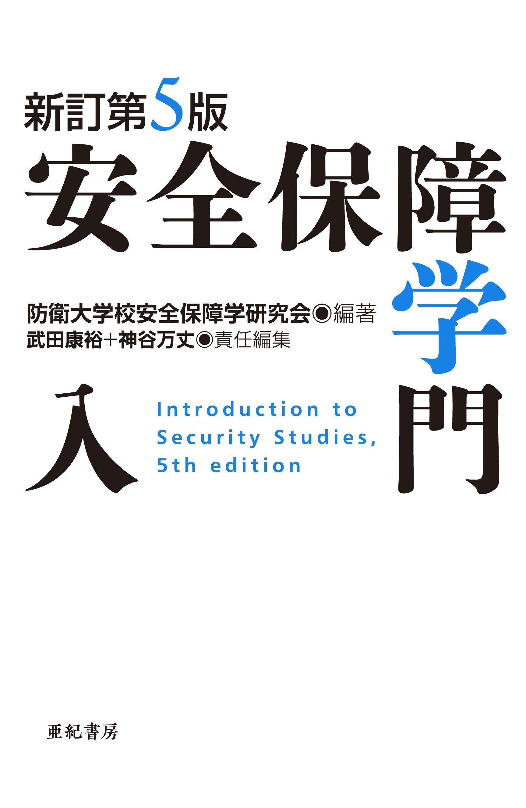 亜紀書房 - 新訂第5版 安全保障...