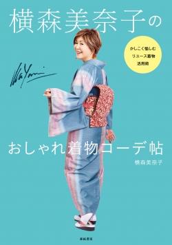 横森美奈子のおしゃれ着物コーデ帖