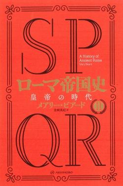 SPQR ローマ帝国史Ⅱ